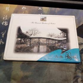 古典园林明信片6张-