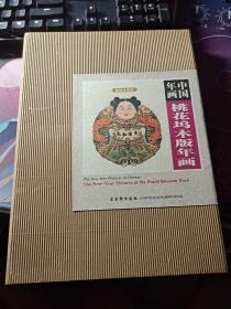 中国年画 : 桃花坞木版年画 : 汉英日对照