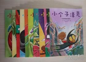 小个子泽克(全10册)