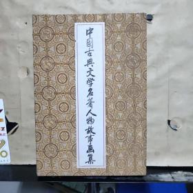 中国古典文学名著人物故事画集:《红楼梦》《三国演义》《水浒》《西游记》全套4本