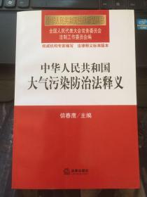 中华人民共和国大气污染防治法释义