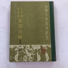 古今图书集成医部全录 三