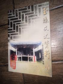 玉环之史资料21(乡土文化古物拾遗专辑)