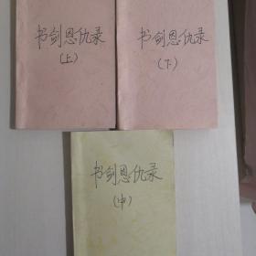 书剑恩仇录(因封面损坏,重新装订,不影响阅读)