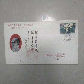 柳亚子先生诞生一百周年纪念封,戳
