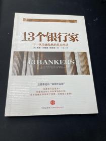 13个银行家