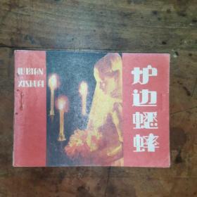 炉边蟋蟀(老版连环画1984年一版一印)