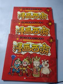中国儿童喜爱的古典名著:漫画西游(上中下)