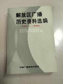 解放区广播历史资料选编(1940—1949)没勾画