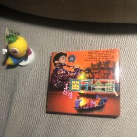 柔情笛子金曲 卡带 磁带