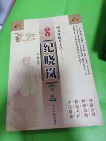 四大风流才子之全传:纪晓岚