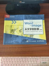 从文字到影像:分镜画面设计和电影制作流程 (第2版 修订版)