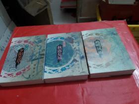 白门柳 ---全三册【刘斯奋签赠本】
