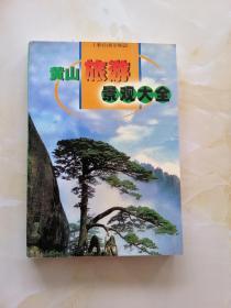 黄山旅游景观大全:人文篇 自然篇
