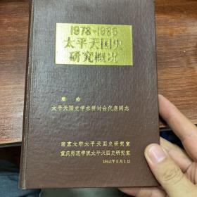 1978-1985太平天国史研究概况(签赠本)