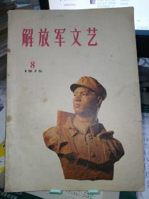 解放军文艺(1975年8期) 本店一律正版现货实物拍照,全网最低价,欢迎新老客户选购。