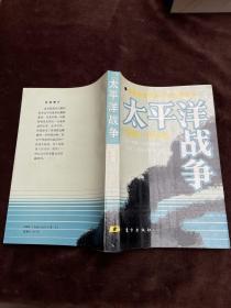 太平洋战争(上):1941-1945(上册)