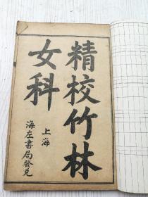 原装,竹林女科,女科指掌五卷一套全,孟河费伯雄著。
