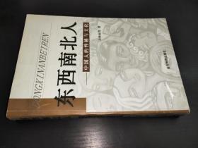 东西南北人 中国人的性格与文化