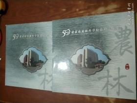 北京农林科学院建院50周年精品邮票珍藏