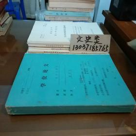史学博士学位论文:明实录研究(作者谢贵安签名油印本)