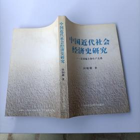 中国近代社会经济史研究:义田地主和生产关系