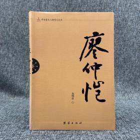 顾问马勇毛笔签名钤印   辛亥著名人物传记丛书:廖仲恺(软精装)