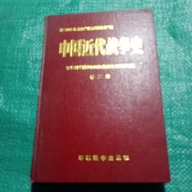 中国近代战争史(第二册)