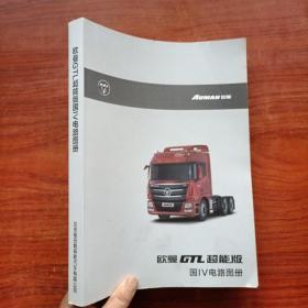 欧曼GTL超能版国IV电路图册