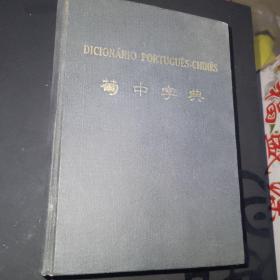 葡中字典 精装