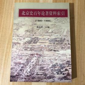 北京史百年论著资料索引