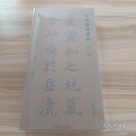 北朝墓志精粹·第一辑