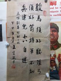 王定烈原名王大培,1918年11月15日,生于四川省宣汉县得胜场。 1928年春入私塾,后入得胜场、岩门场、蒲家场小学。1933年11月参加红军,1935年加入中国共青团,1936年转为共产党员。1961年被授予少将军衔。1988年获一级红星功勋荣誉章。空军原副司令员,党的十大代表,第五、六届全国人大代表。