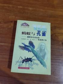 蚂蚁与孔雀:耀眼羽毛背后的性选择之争