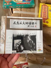 VCD 西泠名家系列 花鸟画大师诸乐三 未拆封