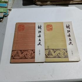 【射阳县文史】第二,三辑 合售! (许多珍贵史料!)