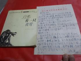 白夜,有一只夜莺(许淇签赠作家柯原)含信札一页