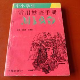 中小学生常用妙语手册