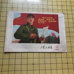 工农兵画报1974.3