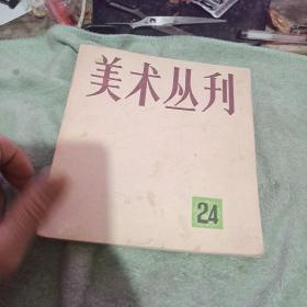 美术丛刊.  24