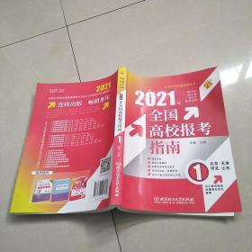 2021年全国高校报考指南~1