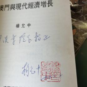 杨允中 签名本 澳门与现代经济增长