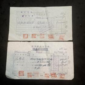 1954年金华县罗埠供销合作社现金付出传票、转账付出传票2种(各钤盖6枚印章)