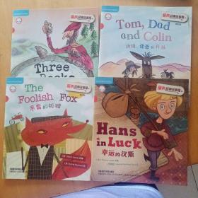 外研社英语分级阅读  丽声经典故事屋 第四级 四本