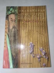 道教百问  宗教文化丛书荟萃文库