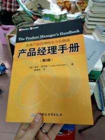 产品经理手册(第3版)