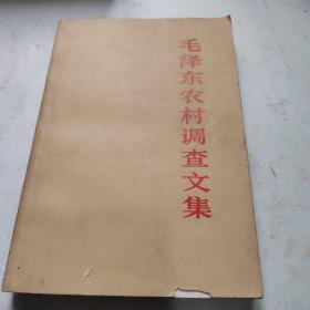 毛泽东农村调查文集。