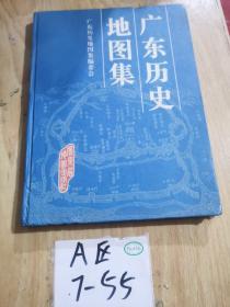 广东历史地图集