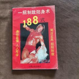 一招制敌防身术188式 【250】