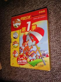 老鼠记者新译本  第1季 盒装 (共5册1-5)